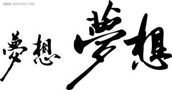 关于坚持的名言名句_关于坚持信念的名言名句,坚持唯美句子,励志名言