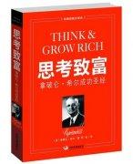2017最新注册送白菜必读书籍推荐《思考致富》