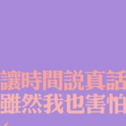 qq注册送白菜网奋斗文字头像