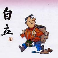 qq励志奋斗 头像 ,qq奋斗 励志头像 卡通-励志头像