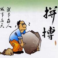 qq励志奋斗头像,qq奋斗励志头像卡通图片