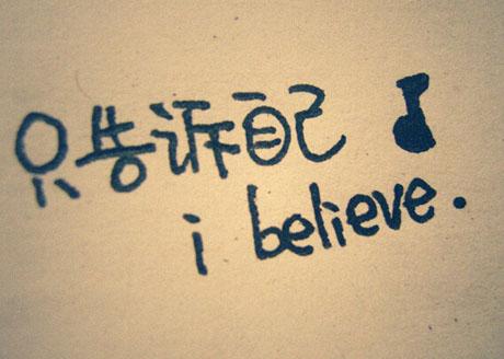 只告诉自己,i believe
