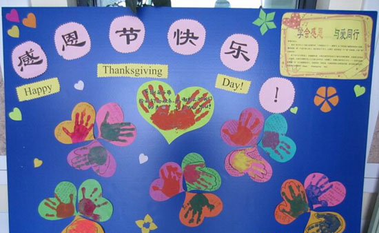 幼儿园感恩节图片