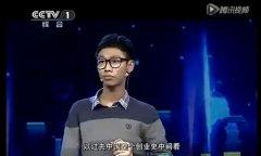 霸道90后CEO总裁余佳文青年中国说演讲视频完整原文稿
