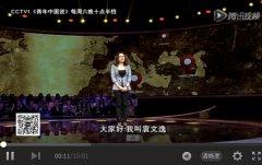 战地记者袁文逸青年中国说演讲视频完整版原文稿
