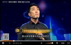 青年中国说王自如演讲视频完整版和原文稿